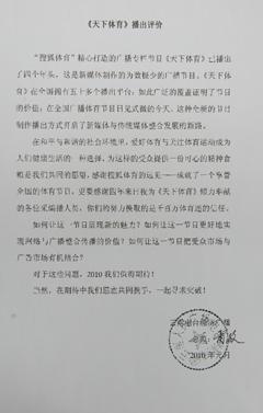 云南经济台贺信