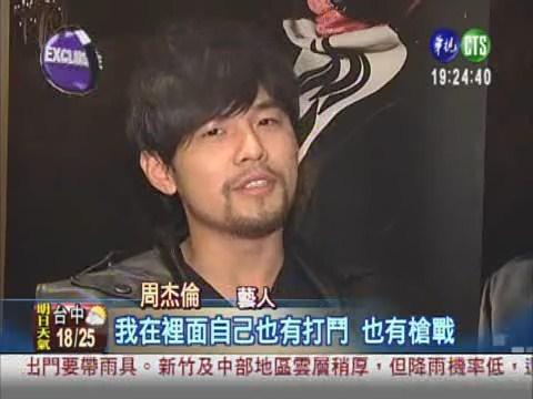 周杰伦称台湾版《熊猫人》保留了内地版所没有的大量精彩的武打和爆破场面