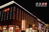 春节大采购 紧跟京城商场打折季(图)