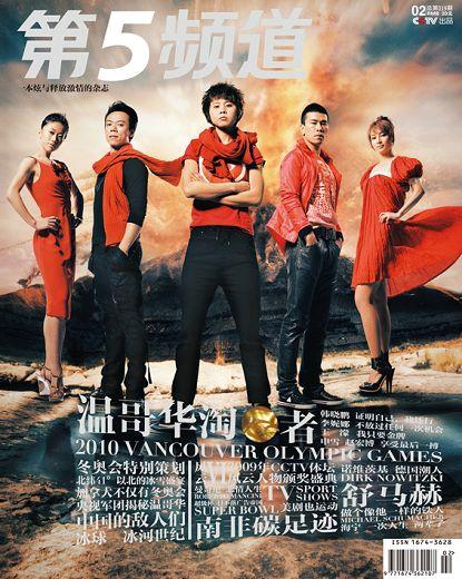 2010年02月封面