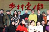 《乡村爱情故事》网络首播落户搜狐4