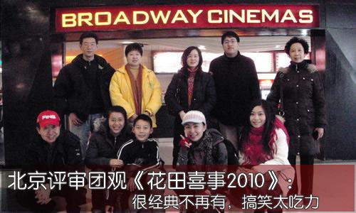 北京评审团认为本片搞笑搞的太吃力了