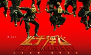 贺岁版海报昨日公布,两名匪徒戴着麻将脸谱面具,据悉这一创意出自姜文