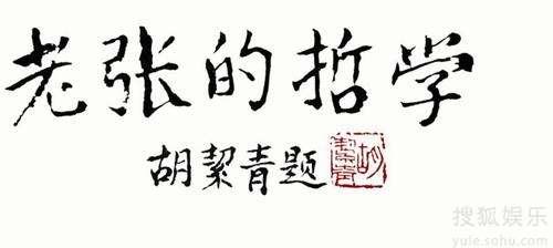 老舍夫人胡�e青题字