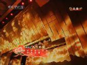 图:央视虎年春晚 网络歌曲联唱《人生小唱》
