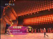 图:央视虎年春晚 师鹏熊汝霖《我要唱歌》