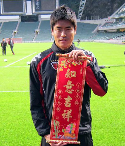 亚冠卫冕冠军战贺岁杯 薛琦铉压阵攻击线强