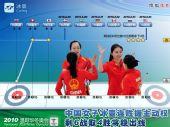 图表:中国女子冰壶握主动权 剩6战取4胜将出线