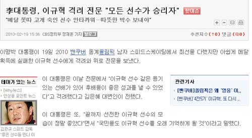 韩国总统李明博亲自安慰李奎赫(韩媒体截屏)