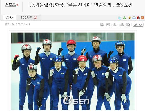 韩国队员以太极战士的形象合影,表达必胜的信念