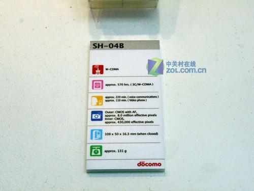 日本巧克力手机 docomo SH-04B真机图赏