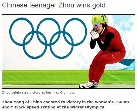 BBC:中国少女夺得金牌