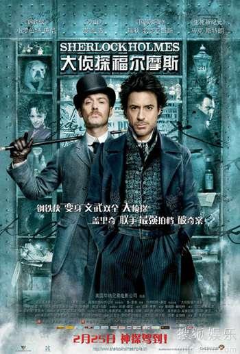 《大侦探福尔摩斯》中文海报