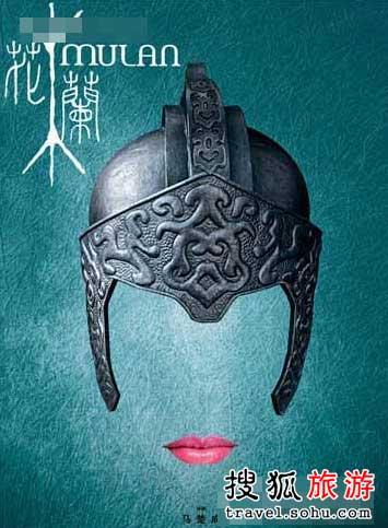 易水湖:荆轲会木兰,木兰代父从军