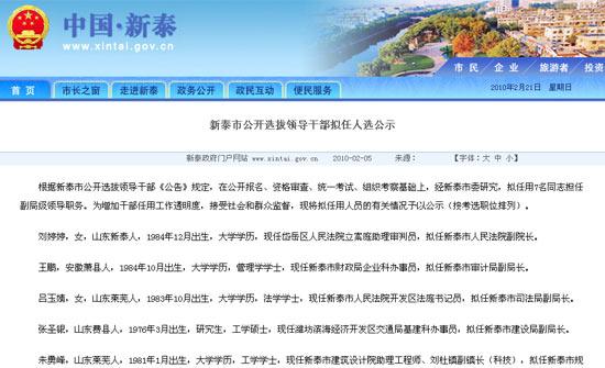 山东/新华社济南2月22日电