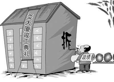 刚建了就拆  漫画:刘道伟