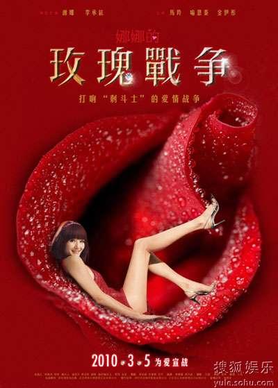 《娜娜的玫瑰战争》首款海报