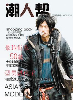 网友用型男乞丐PS成的杂志封面