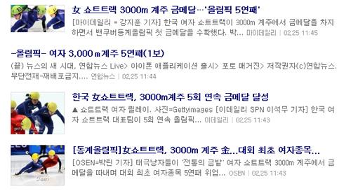 韩国部分媒体提前宣布韩国队夺金