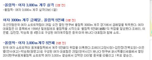 另一部分提前宣布韩国队夺金的韩国部分媒体