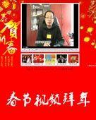 43期:春节视频大拜年
