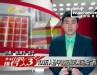 视频:100万人份甲流疫苗近期运抵广西