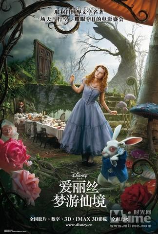 《爱丽丝梦游仙境》中文版海报一