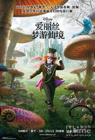 《爱丽丝梦游仙境》中文版海报二