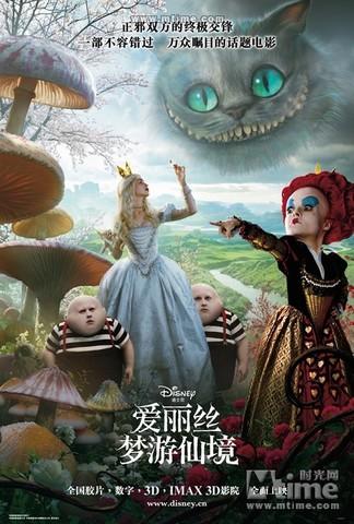 《爱丽丝梦游仙境》中文版海报三