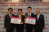 图文:第14届LG杯颁奖仪式 冠亚军与颁奖嘉宾