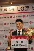 图文:第14届LG杯颁奖仪式 孔杰笑得阳光帅气
