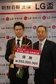 图文:第14届LG杯颁奖仪式 孔杰获奖杯和大奖