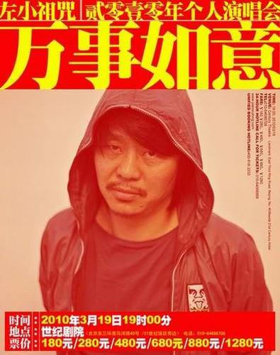 左小祖咒3月19日演唱会海报