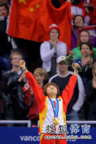 图文:王�鞫岬�1000米冠军 登上领奖台握拳欢呼