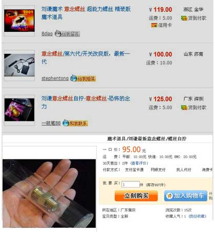 刘谦魔术道具网上热卖