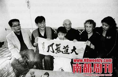 """山崎宏和他的家人。""""大道无门""""是日本前首相中曾根为山崎宏题的词。"""