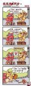 漫画:城管代表