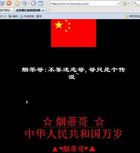 网站被黑_政协委员严琦建议关闭社会网吧 公司网站被黑(图)