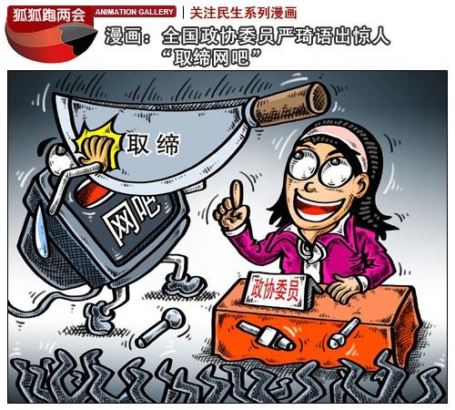 """漫画:全国政协委员严琦语出惊人""""取缔网吧"""""""