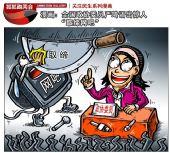 """政协委员严琦语出惊人""""取缔网吧"""""""