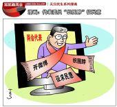 """漫画:代表委员""""织围脖""""征民意"""