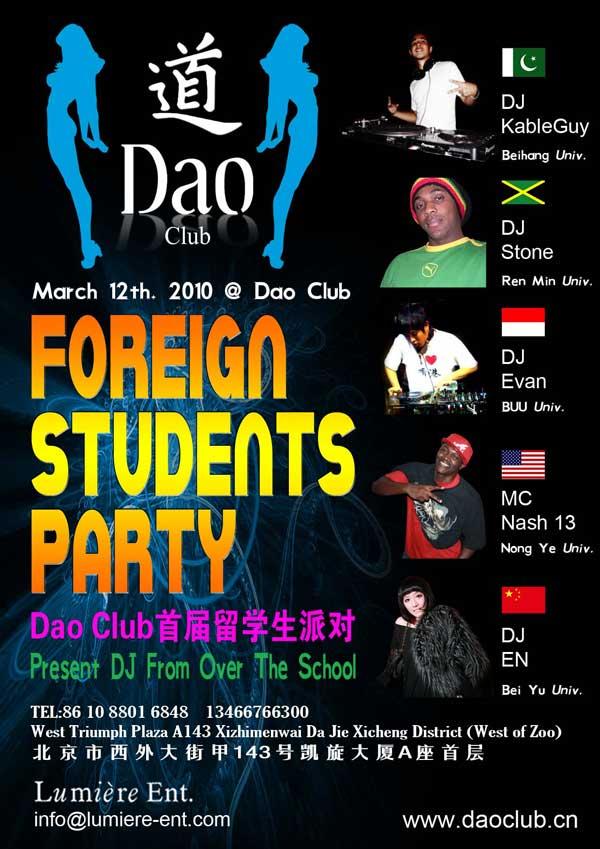 Dao Club:首届留学生派对盛大开幕