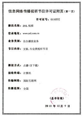 中关村在线正式获得《信息网络传播视听节目许可证》