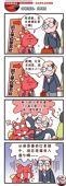 四格漫画:用工荒