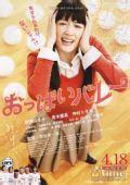图:日本电影学院奖提名--绫濑遥《奶子排球》