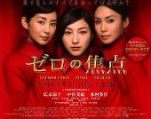 图:日本电影学院奖提名--《零的焦点》