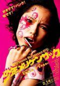 图:日本电影学院奖提名--《少年手指虎》
