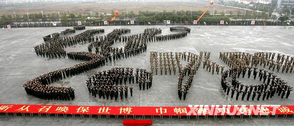 """女兵战士列队参加""""听从召唤保世博,巾帼建功铸忠诚""""宣誓仪式。"""