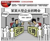 """漫画:""""民工荒""""是对低工资""""无声反抗"""""""