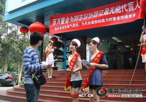 3日下午,深圳某医院门前,挂横幅,百万重金征最无能代言人。网友供图